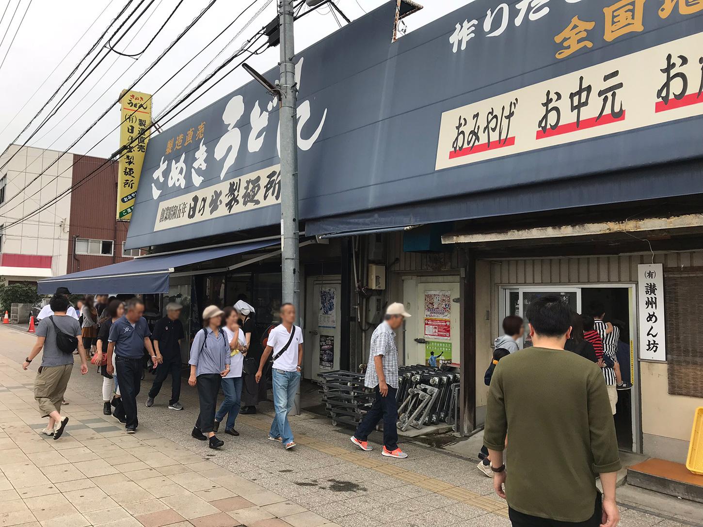 坂出にある日の出製麺所がうどん巡り2店舗目。着くとこちらも長蛇の列