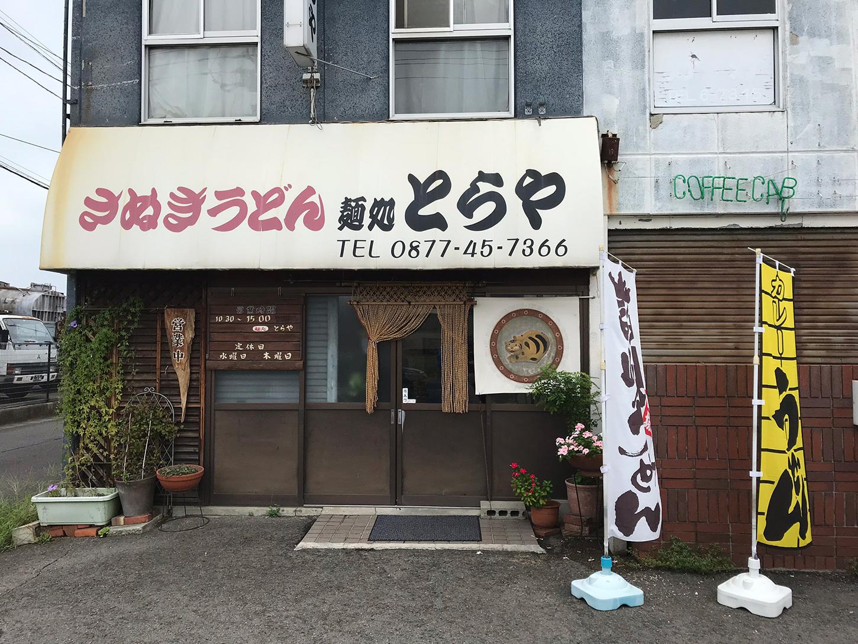 坂出にあるとらやがうどん巡り3店舗目。海沿いにあるお店です